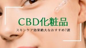 CBD化粧品