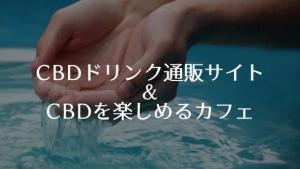 CBDドリンク・CBDカフェ
