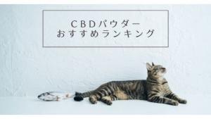 CBDパウダー